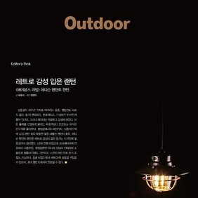 Out door_ PRESS 12월